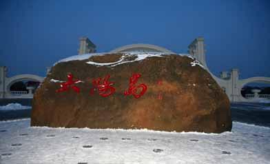 景点介绍:太阳岛风景区位于哈尔滨市区松花江北岸,与斯大林
